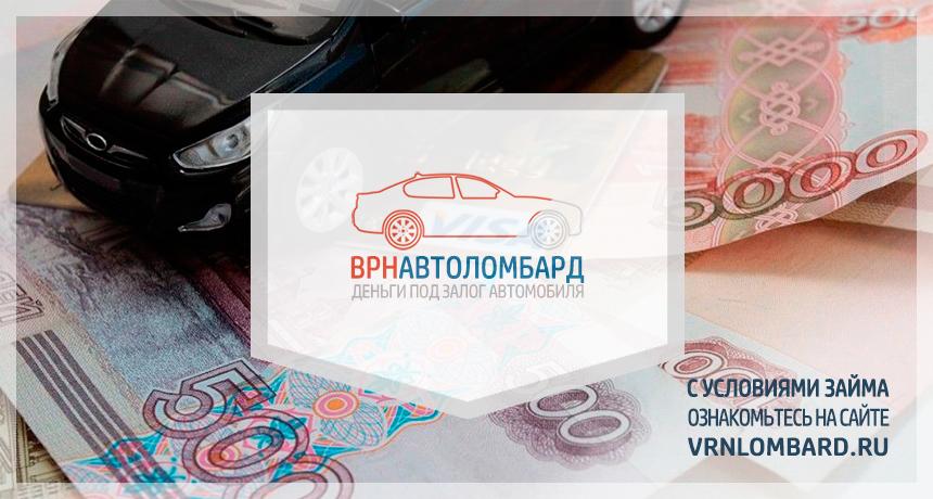 Авто ломбард в Воронеже — получить срочный займ или кредит наличными под  залог автомобиля без справок о доходе и поручителей 96b5bd20fd6