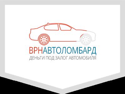 Авто ломбард в Воронеже — получить срочный займ или кредит наличными ... bdb93f2a940